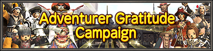 Adventurer Gratitude Campaign 2017 Banner