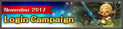November 2017 Login Campaign