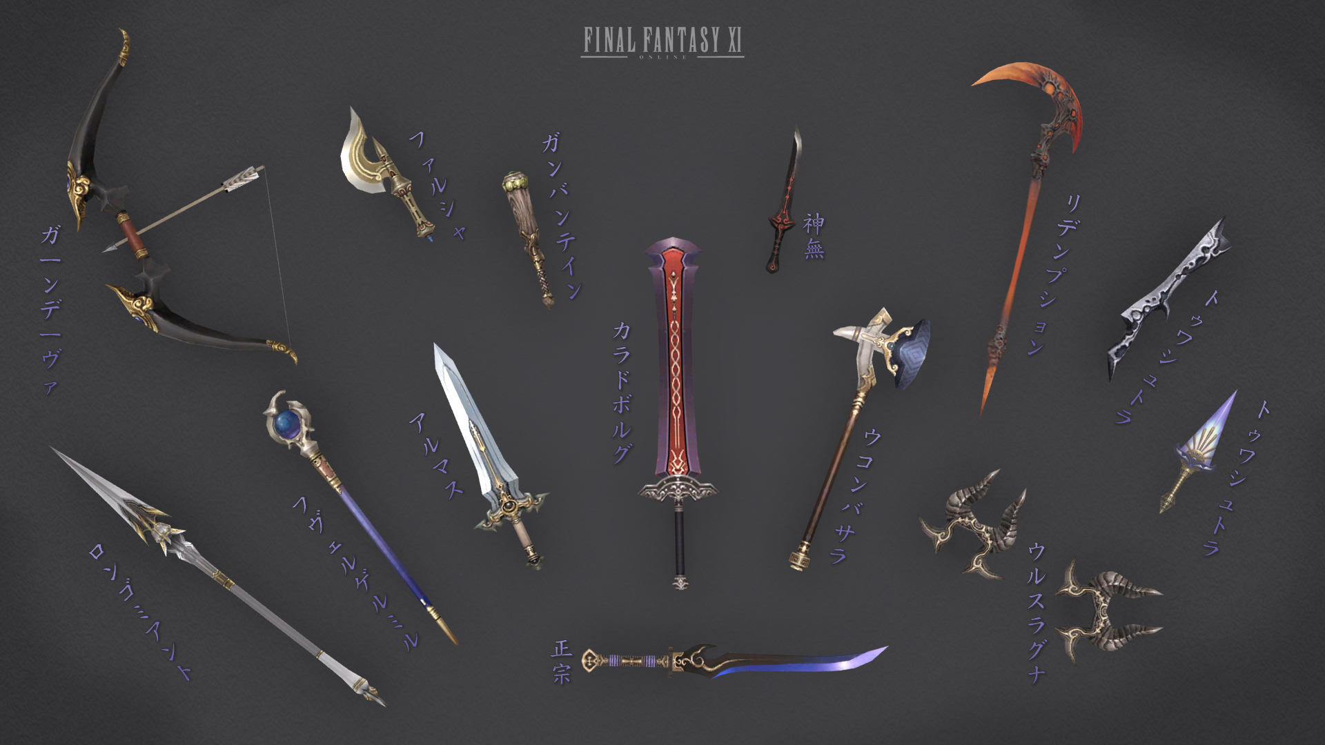 Category:Empyrean Weapons | FFXIclopedia | FANDOM powered by