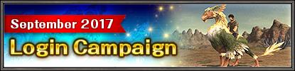 September 2017 Login Campaign