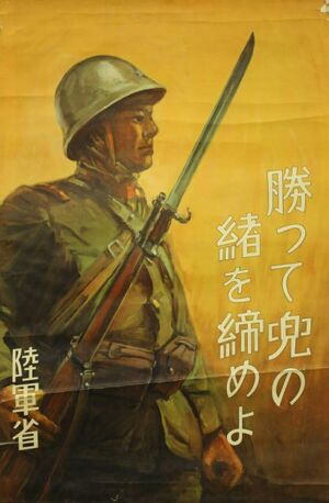 Japanesepropaganda