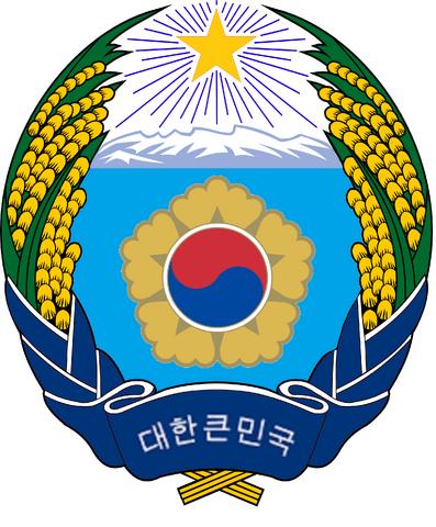 File:-Emblem of great Korean republic.png
