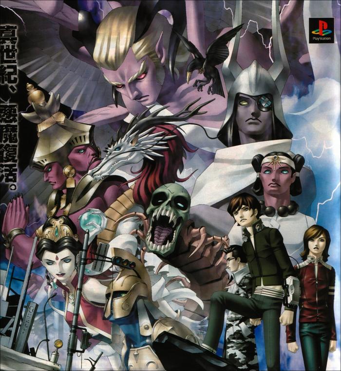 Shin MegamTensei 1 Official Poster