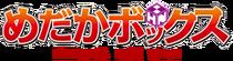 Medakawiki-wordmark