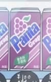 Panta
