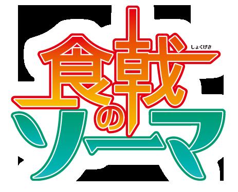 Shokugeki no Soma logo