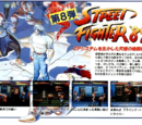 Final Fight X Street Fighter