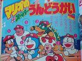 Little Ghost Q-Taro X Mario