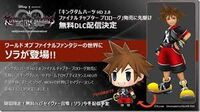 Sora in World of Final Fantasy