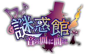 Nazo Waku Yakata Logo