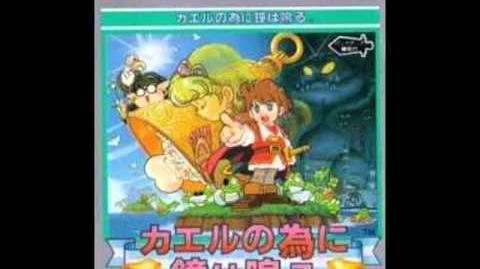 Kaeru no Tame ni Kane wa Naru - The Prince's Adventure