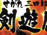 Segata Sanshirō