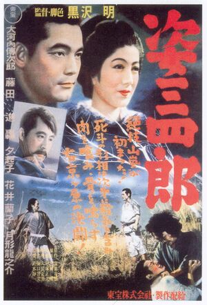 Sugata Sanshiro poster