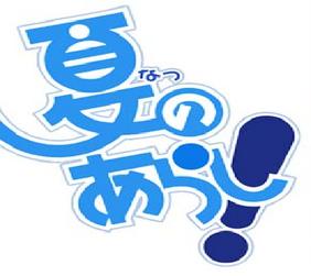 A Natsu no Arashi!