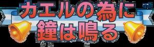KaerunoTameniKanewaNaru logo