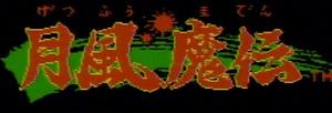 Getsufuma den logo