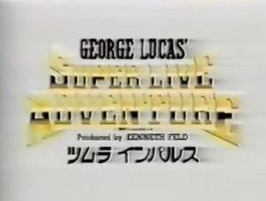 George Lucas' Super Live Adventure logo