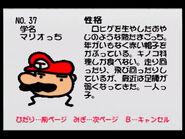 Tamagotchi64 Mariotchi
