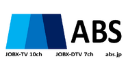 ABS logo 1999