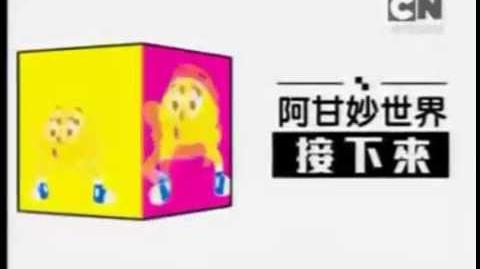 "卡通頻道-台灣-接下來-阿甘妙世界(CartoonNetwork TW-Coming up next-""The Amazing World Of Gumball"" )CHECK IT3.0"