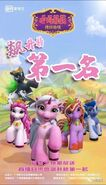 Filly-Funtasia-chinese-poster-the-main-heroes