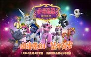 FillyFuntasia-chinese-poster-characters-together-ver1