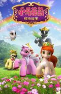 Filly-Funtasia-chinese-poster-Fabian-Rose-Will-Zam-Bijou