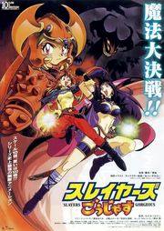 Slayers Gorgeous.png