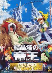 Pokemon-3-japanese-poster