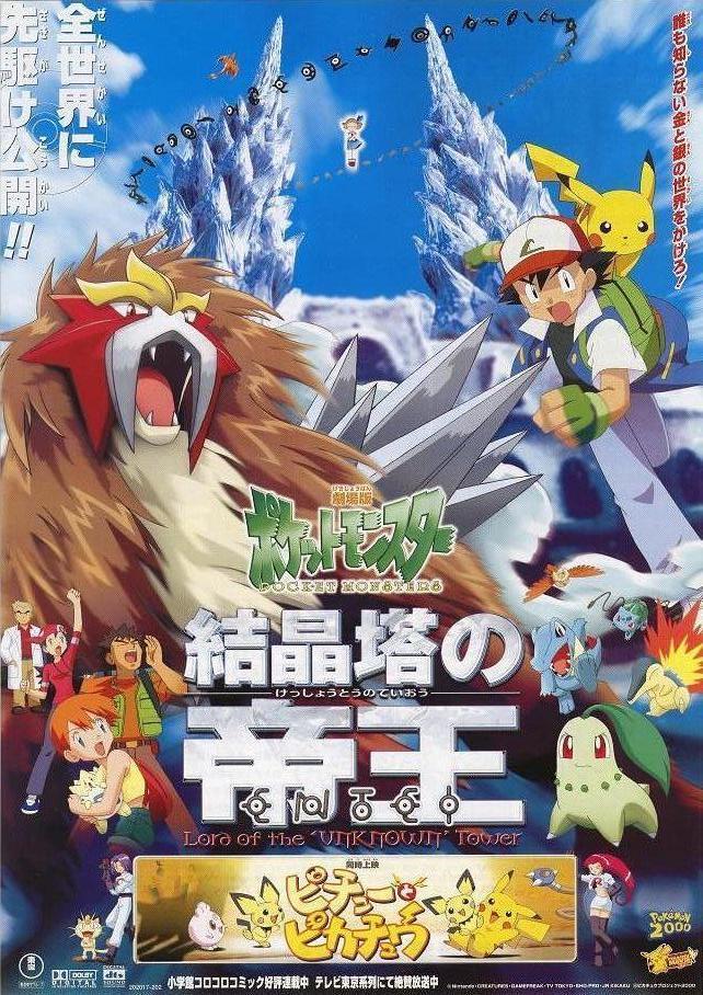 Pokemon 3 The Movie Moviepedia Fandom