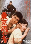 Tokyo Drifter 1966 Poster