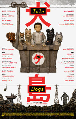Isle of dogs ver2