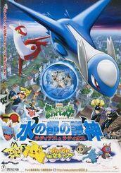 Pokemon-heroes-poster-japanese