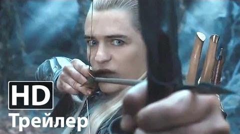 Хоббит Пустошь Смауга - Дублированный трейлер Питер Джексон 2013 HD