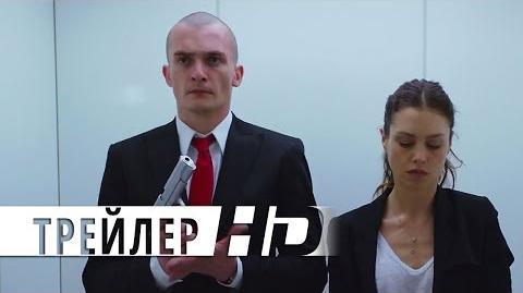 Хитмэн Агент 47 Официальный трейлер 3 HD