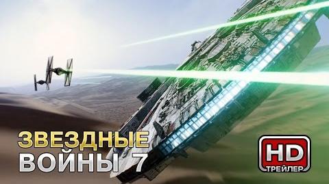 Звездные войны Пробуждение Силы Трейлер 1