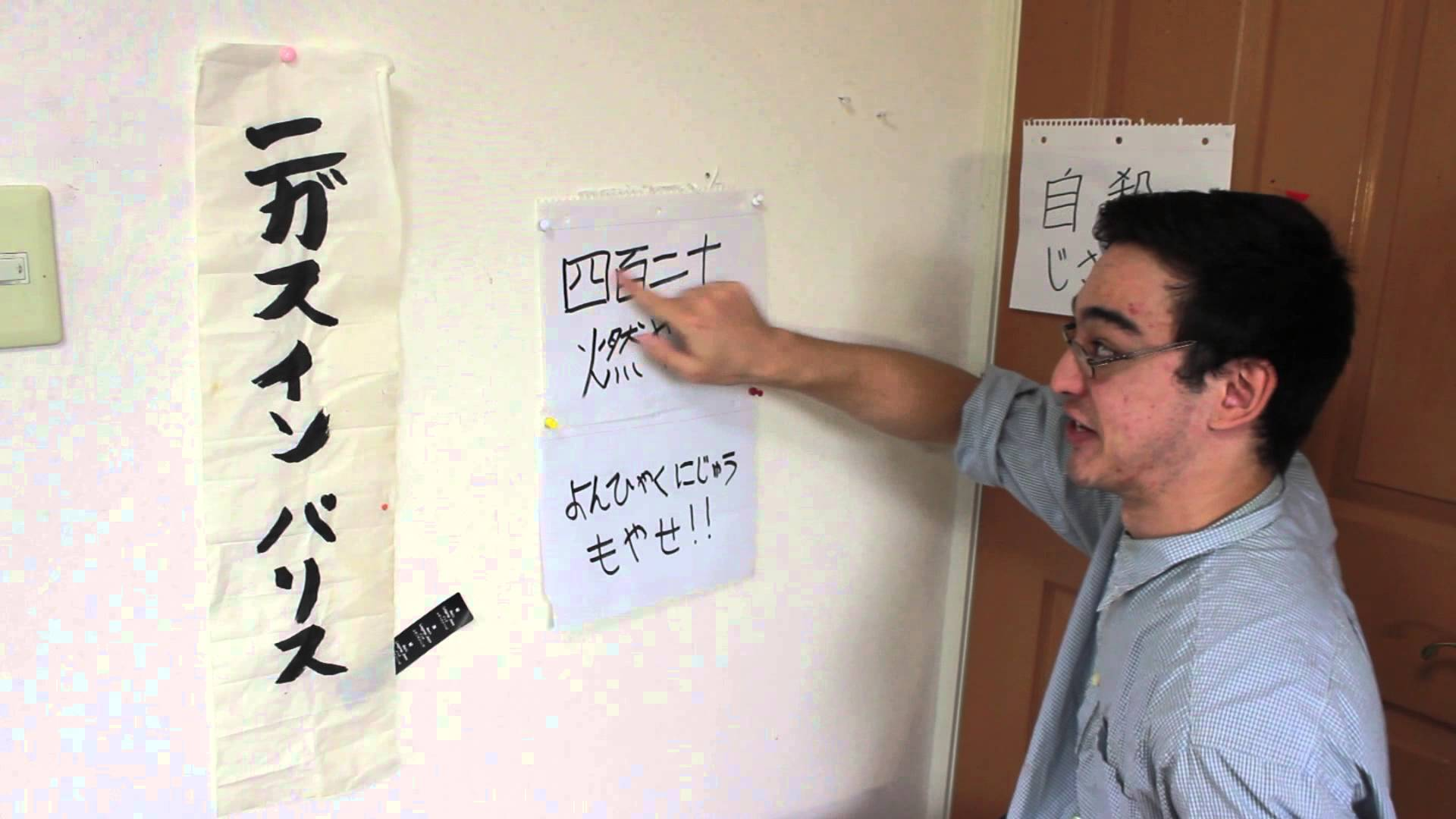 JAPANESE 101 | Filthy Frank Wiki | FANDOM powered by Wikia