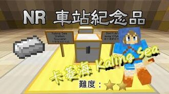 【Kata卡達】 NR紀念品攻略 卡菱海站