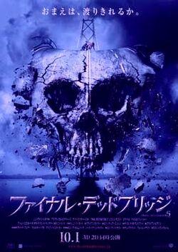 Poster japones destino final 5