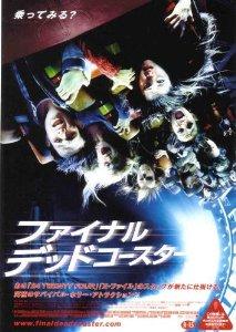 Poster destino final 3 japon
