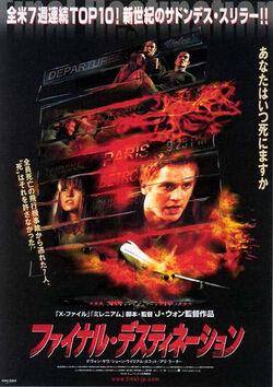 Poster japones de destino final