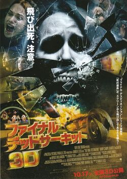 Poster The Final Destination in Japon