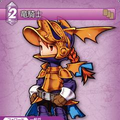 Dragoon trading card (Thunder).