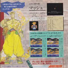Marukatsu Super Famicom (February 1994 issue).