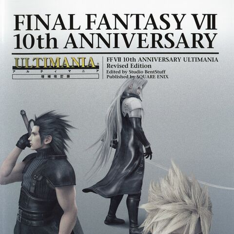 10th Anniversary Ultimania Revised Edition cover.