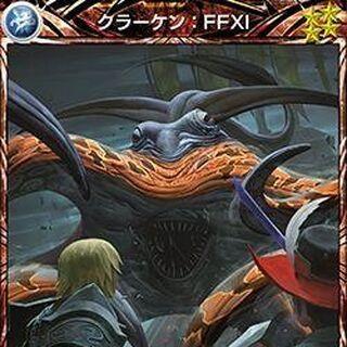 <i>FFXI</i> Kraken.