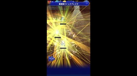 【FFRK】ベアトリクス必殺技『聖剣技ストックブレイク』