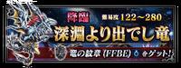 FFBE Shinryu's Trial JP