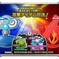 LCB 49: Antarctic Wind vs. Bomb Fragment (JP banner)