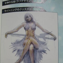 Concept art of Lightning in crystal stasis.